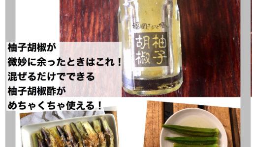 柚子胡椒が微妙に余ったときはこれ!混ぜるだけできる柚子胡椒酢がめちゃくちゃ使える!