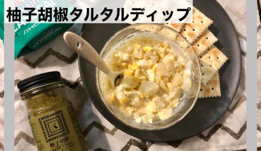 ピリ辛さっぱり!おつまみにおすすめな柚子胡椒タルタルディップ