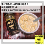 揚げ物もさっぱり食べれる!柚子胡椒を使った即席大人のピリ辛タルタルソースの作り方