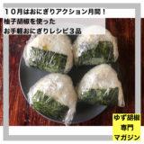 10月はおにぎりアクション月間!柚子胡椒を使ったお手軽おにぎりレシピ3品