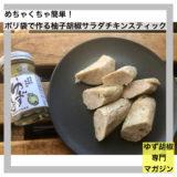 めちゃくちゃ簡単!ポリ袋で作る柚子胡椒サラダチキンスティック