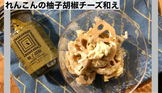 おつまみにおすすめ!電子レンジで作るれんこんの柚子胡椒チーズ和え