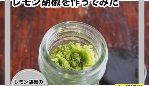広島・瀬戸内レモンを使ってレモン胡椒を作ってみた