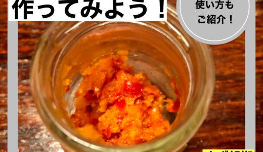 赤柚子胡椒の作り方〜おすすめな使い方もご紹介!〜