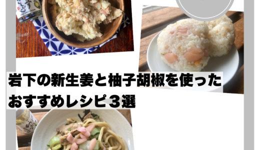 生姜と唐辛子で身体ポカポカに!柚子胡椒と岩下の新生姜を使ったレシピ3選