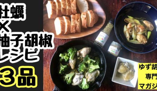 牡蠣とゆず胡椒レシピ3品