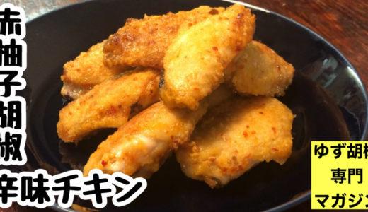 おつまみにおすすめ!赤ゆず胡椒で作る辛味チキン