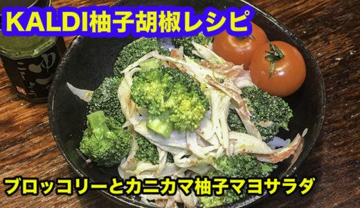 カルディ柚子胡椒レシピ!ブロッコリーとカニカマの柚子マヨサラダ