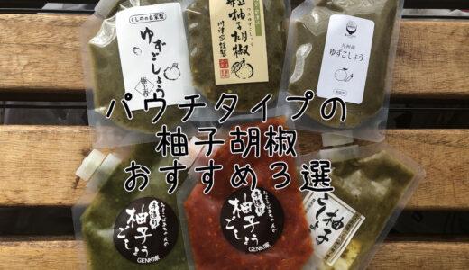 パウチタイプの柚子胡椒は使いやすくておすすめ!